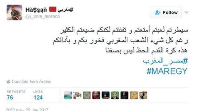 شجع مصر