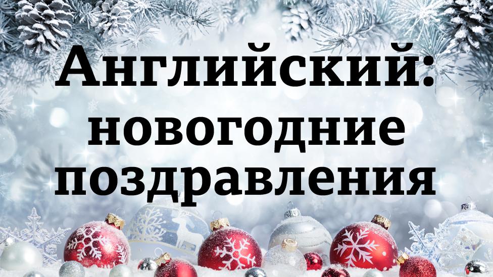 """Английский язык: новогодние поздравления (заставка видео) / Уроки английского языка, лайфхаки """"Как выучить английский"""", тесты BBC Learning English, видео, аудио, мультфильмы """"Английский на каждый день"""""""