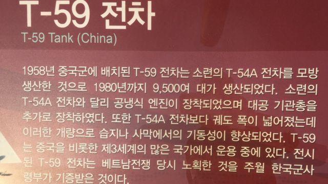 Xe tăng T-59 của Trung Quốc: