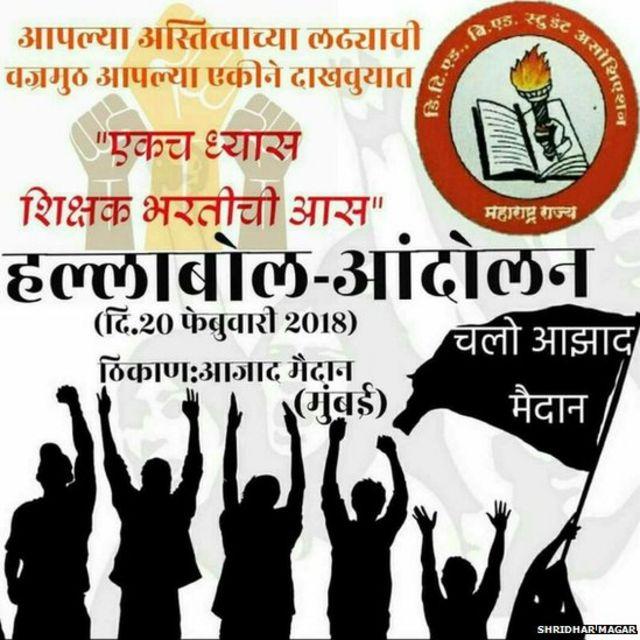 विद्यार्थी 20 फेब्रुवारीला शिक्षक भरतीसीठी मुंबईत आंदोलन करणार आहेत.