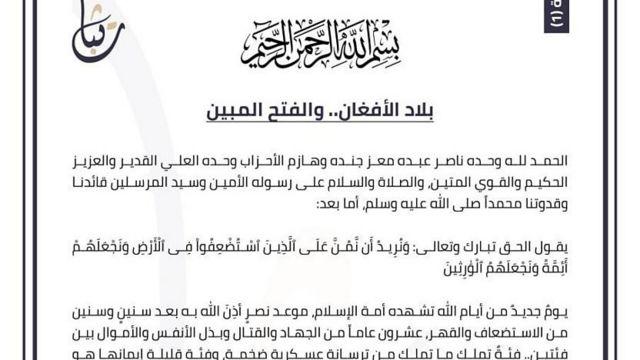 ثبات، رسانه حامی القاعده، در بیانیهای در ۱۷ اوت گفت این پیروزی دوران جدیدی را رقم میزند و ابراز امیدواری کرد وابستگان القاعده موفقیت را در سایر مناطق درگیری تکرار کنند.