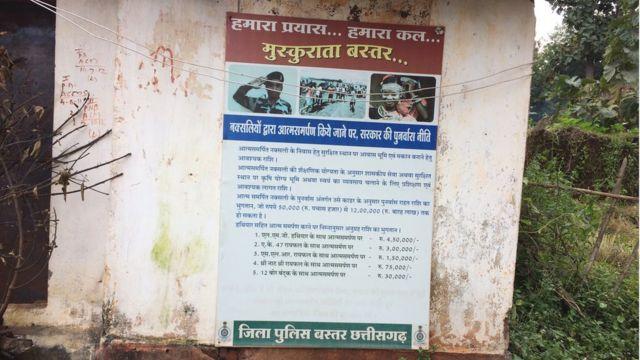 आत्मसमर्पण करने वाले नक्सलियों के लिए पुलिस की पुनर्वास नीति के यह पोस्टर बस्तर संभाग हर इलाक़े में लगे हुए हैं.