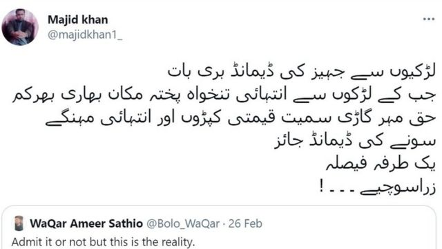 ماجد خان کی ٹویٹ