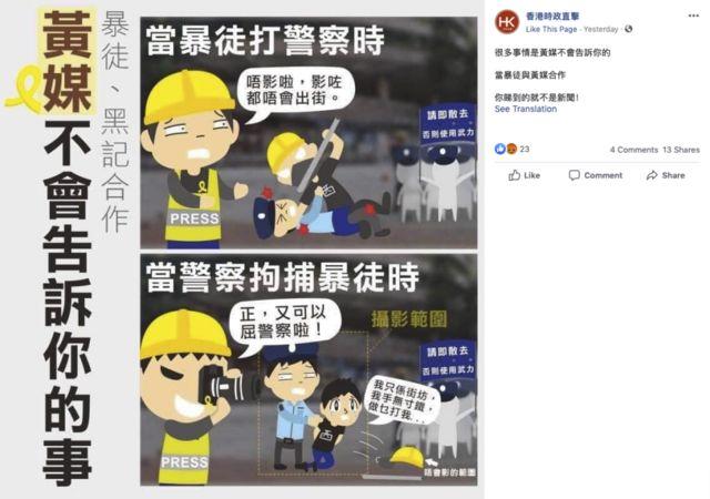 臉書公開的虛假賬號宣傳的內容