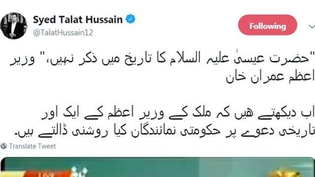 عمران خان، طلعت حسین