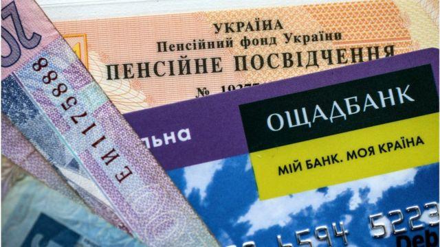 Якщо банківську комісію буде обмежено законом, про безкоштовні пенсійні та зарплатні картки можна забути - кажуть банкіри