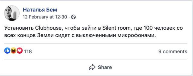 Пост про тихие комнаты