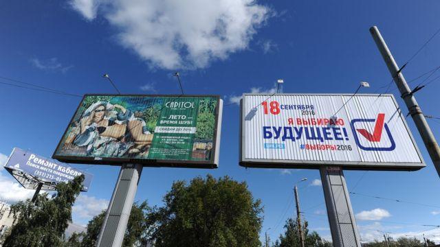 Предвыборные плакаты в Челябинской области
