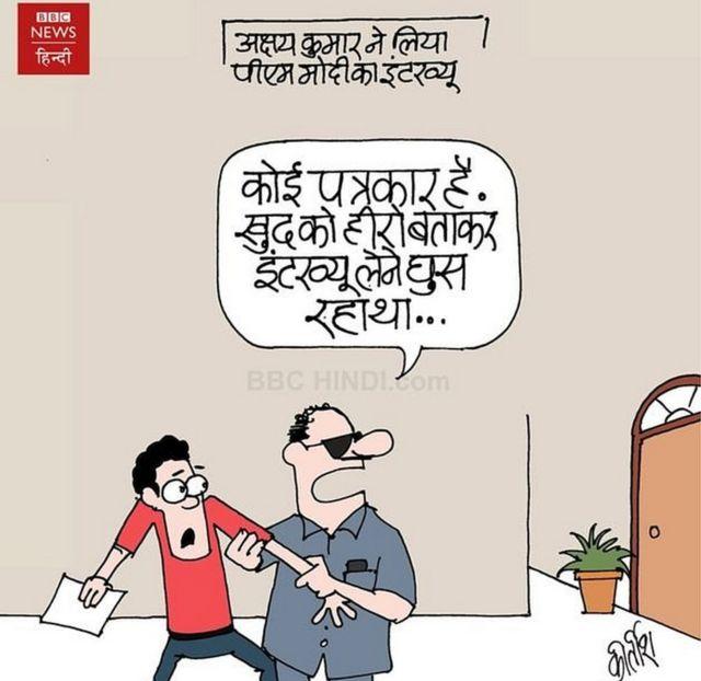 बीबीसी कार्टून, मोदी इंटरव्यू, अक्षय कुमार, नरेंद्र मोदी
