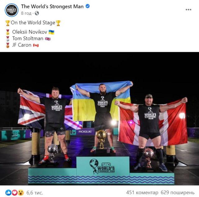 Українець завоював титул найсильнішої людини планети