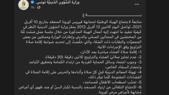 بيان وزارة الشؤون الدينية في تونس بشأن ضوابط صلاة التراويح في المساجد هذا العام