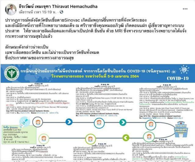 วัคซีนต้านโควิด