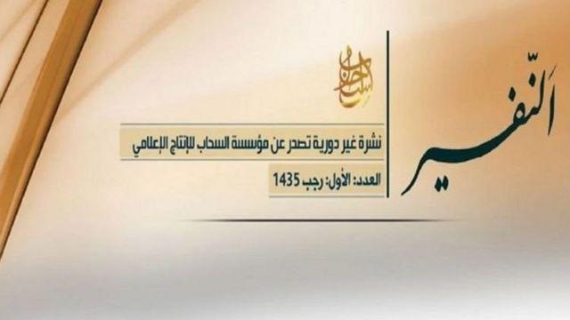 نشرت القاعدة بيعة الظواهري لزعيم طالبان في نشرة للقاعدة تحمل اسم النفير