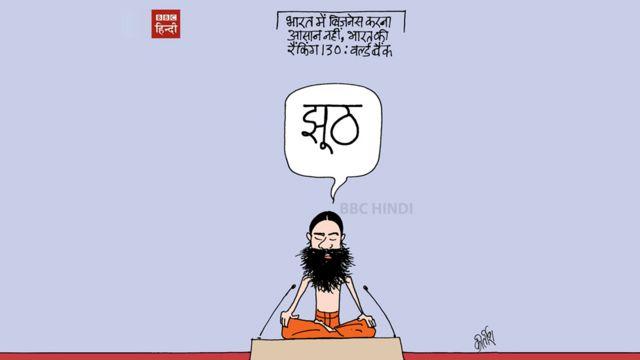बीबीसी का कार्टून