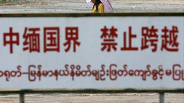 မြန်မာ-တရုတ် နယ်နိမိတ် အငြင်းပွားမှုတွေ နှစ်နိုင်ငံ ညှိနှိုင်းသွားဖို့ရှိနေ