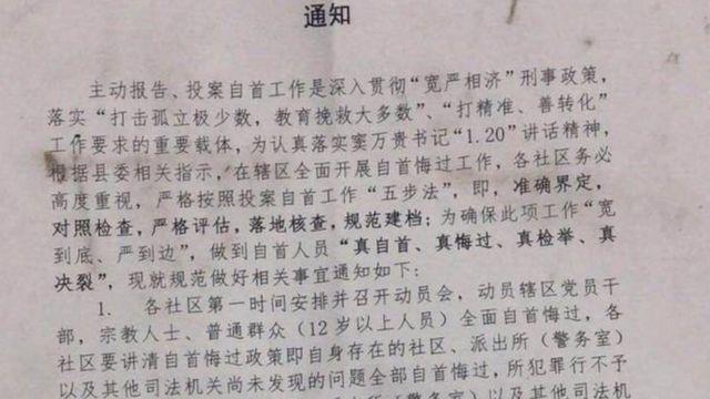 मरदान घापर के भेजे दस्तावेज़ का एक हिस्सा, जिसमें बच्चों को 'माफ़ी मांगने और आत्मसमर्पण' करने के लिए कहा गया है