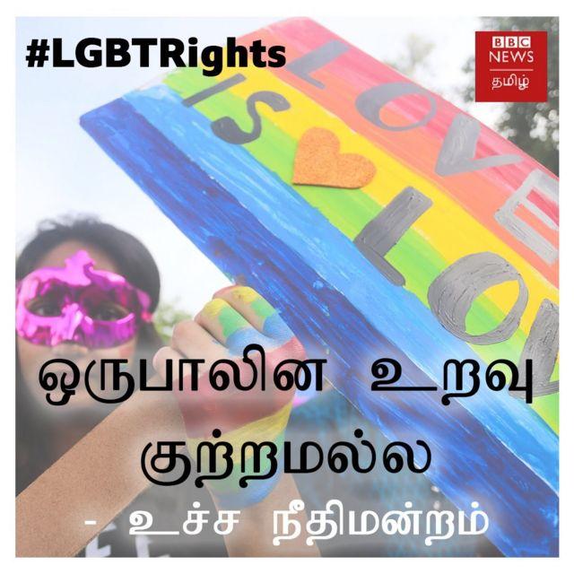 ஒருபாலின உறவு குற்றமல்ல: உச்ச நீதிமன்றம் #LGBTRights