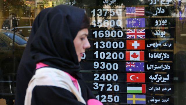 مكتب لتحويل العملة في طهران