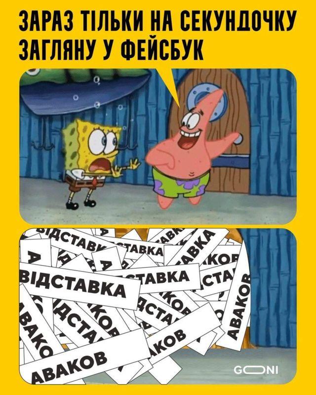 """Відставка """"вічного міністра"""" Авакова. Реакція соцмереж"""
