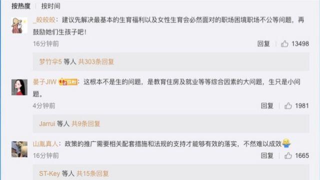 微博网友评论多为负面