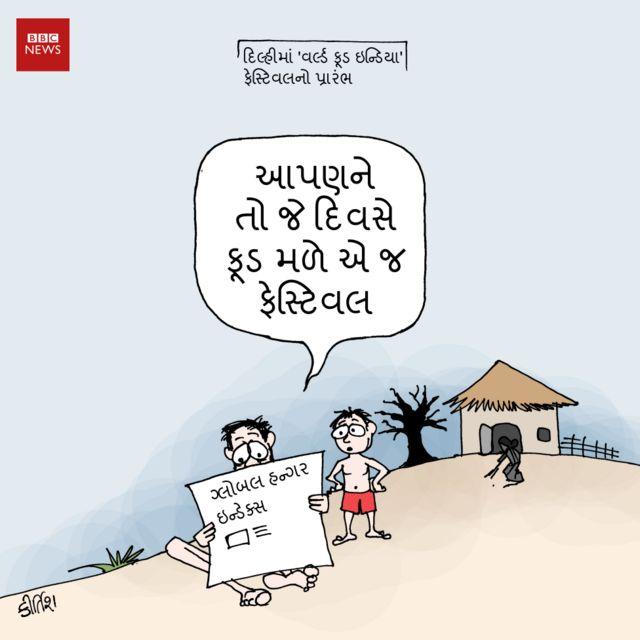 દિલ્હીમાં વર્લ્ડ ફૂડ ફેસ્ટિવલ અંગે કીર્તિશનું કાર્ટૂન