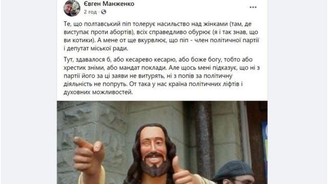 """Євген Манженко використав скріншот """"позитивного Христа"""" з фільму """"Догма"""""""