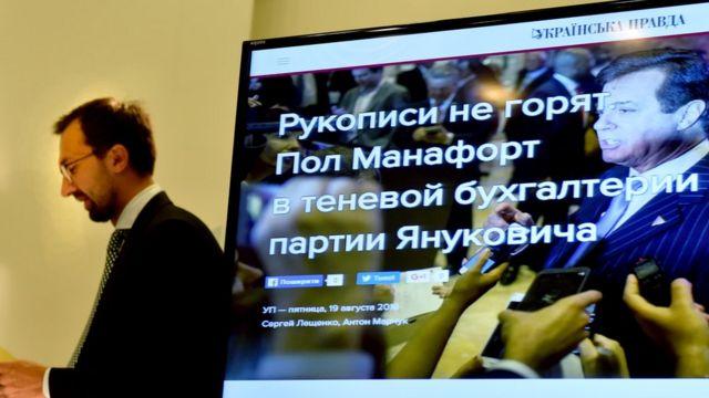 Сергей Лещенко на презентации доклада о Манафорте