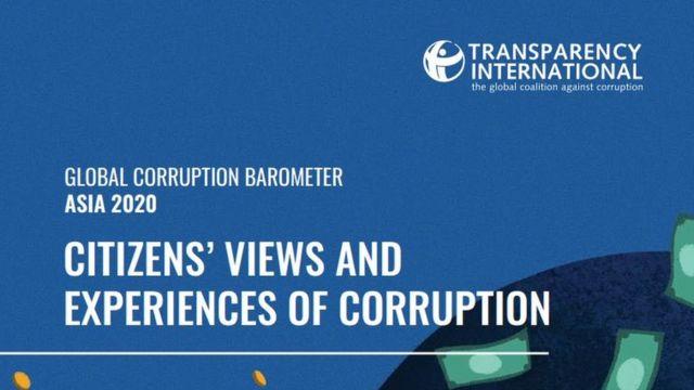 """ट्रान्सपरेन्सी इन्टरन्याशनल (टीआई)ले """"नेपालमा एक वर्षमा भ्रष्टाचार झन् बढेको"""" भन्ने खालको प्रतिवेदन सार्वजनिक गरेको छ"""