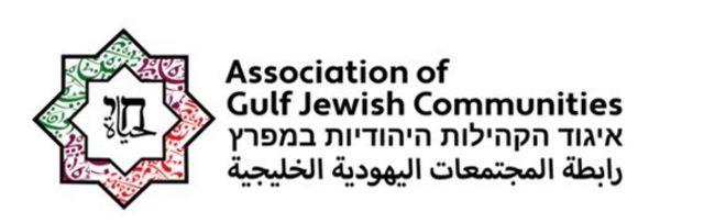 التطبيع: ما هي رابطة المجتمعات اليهودية الخليجية؟