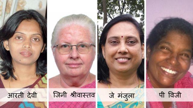 आरती देवी, जिना श्रीवास्तव, जे मंजुला, पी विजी