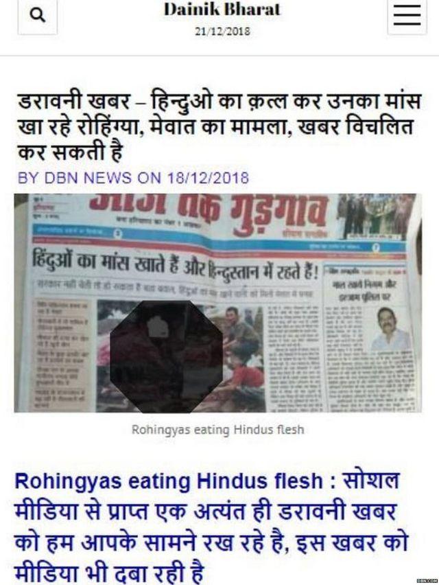 'ਦੈਨਿਕ ਭਾਰਤ ਨਿਊਜ਼' ਨੇ ਆਪਣੀ ਖ਼ਬਰ ਦਾ ਸਰੋਤ 'ਆਜ ਤਕ ਗੁੜਗਾਂਓ' ਅਖ਼ਬਾਰ ਨੂੰ ਦੱਸਿਆ ਹੈ