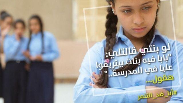 """حملة للتوعية من ما يعرف بـ""""التنمر"""" لدى الأطفال في المدارس في مصر"""