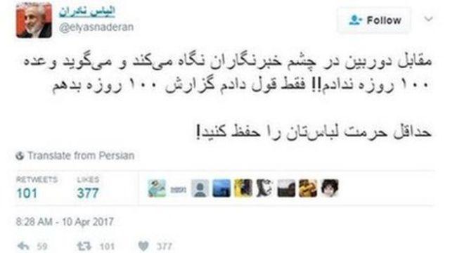 واکنش توییتری الیاس نادران
