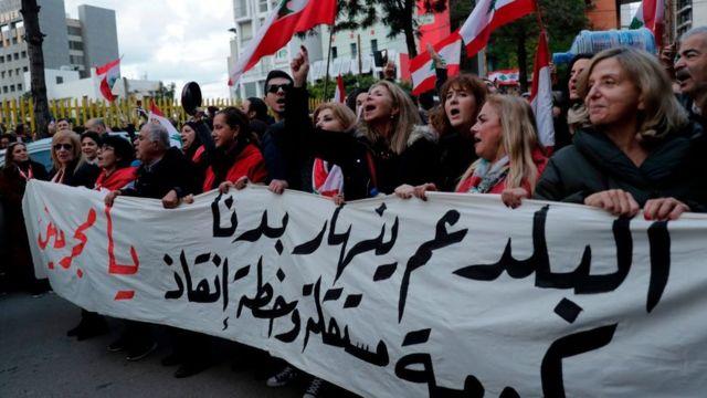 مظاهرة لبنانية (أرشيفية)