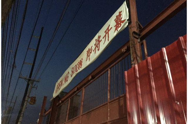 遭勒令停业的中国美食城外贴有即将营业的布条