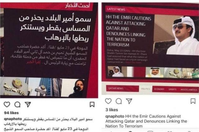 صورة توضح الأخبار التي قالت قطر إنها كاذبة