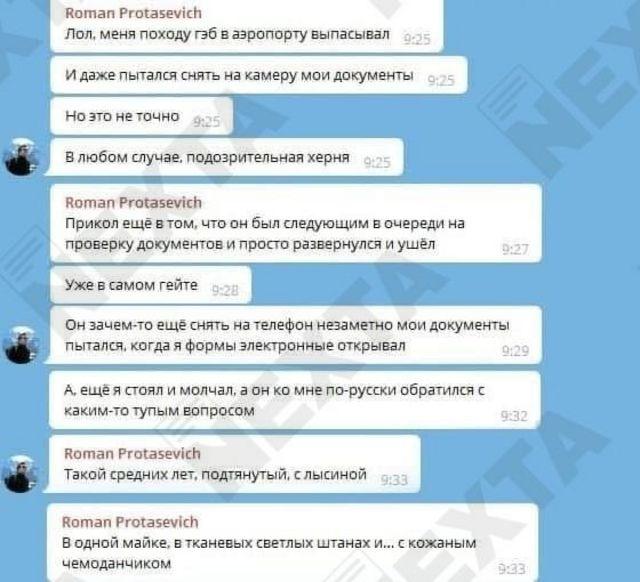 Телеграм-канал Nexta опубликовал последние сообщения Протасевича перед посадкой в самолет