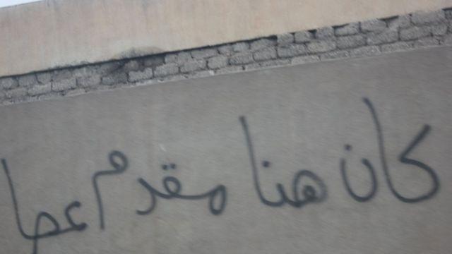 كتابة على الجدران