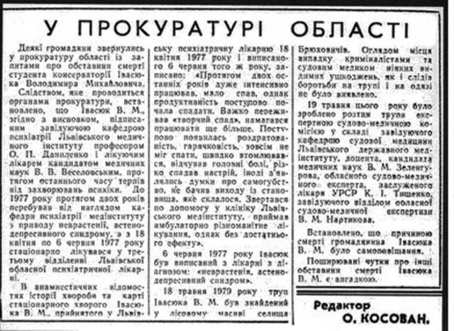 """Замітка у газеті """"Вільна Україна"""""""