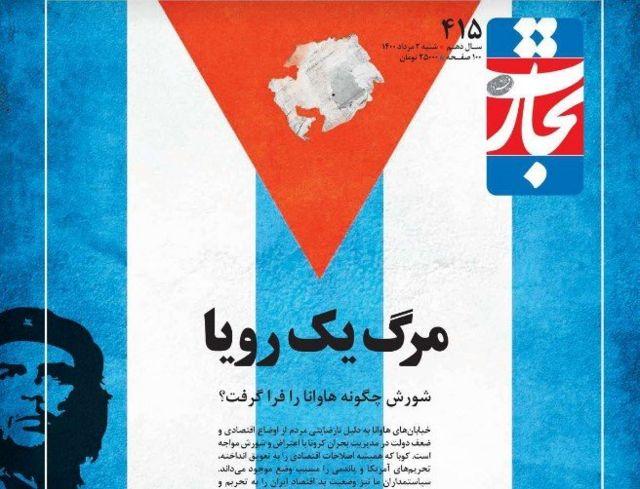 شباهت های ایران و کوبا