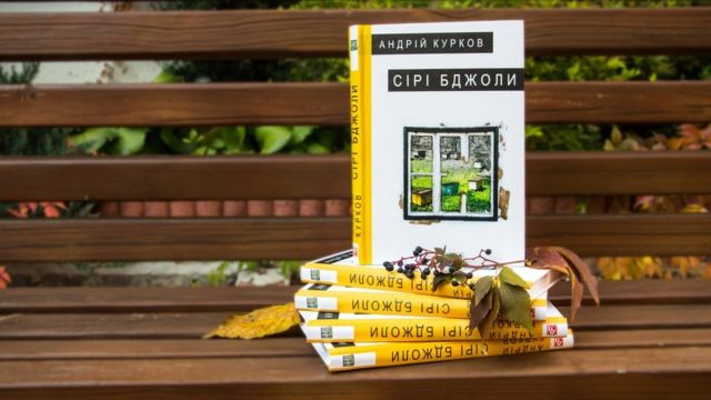 """Книга """"Сірі бджоли"""""""