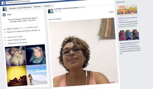 ग़दीर का फ़ेसबुक पेज