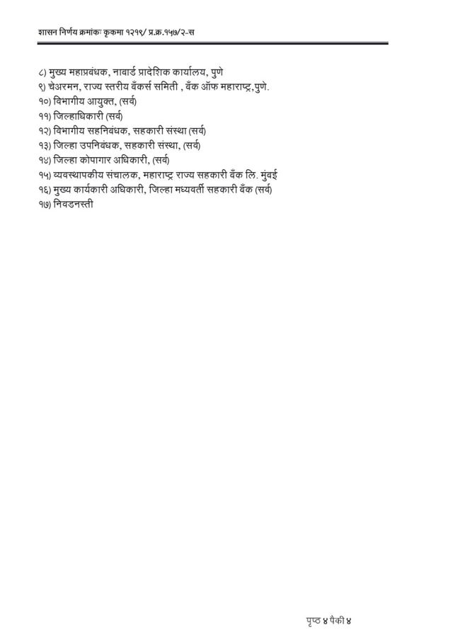 पान ४