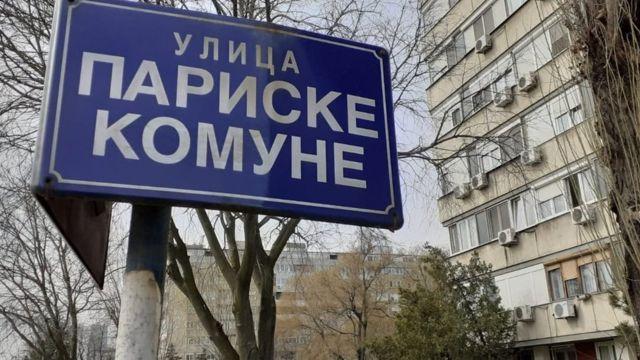 Tabla sa nazivom ulice na Novom Beogradu