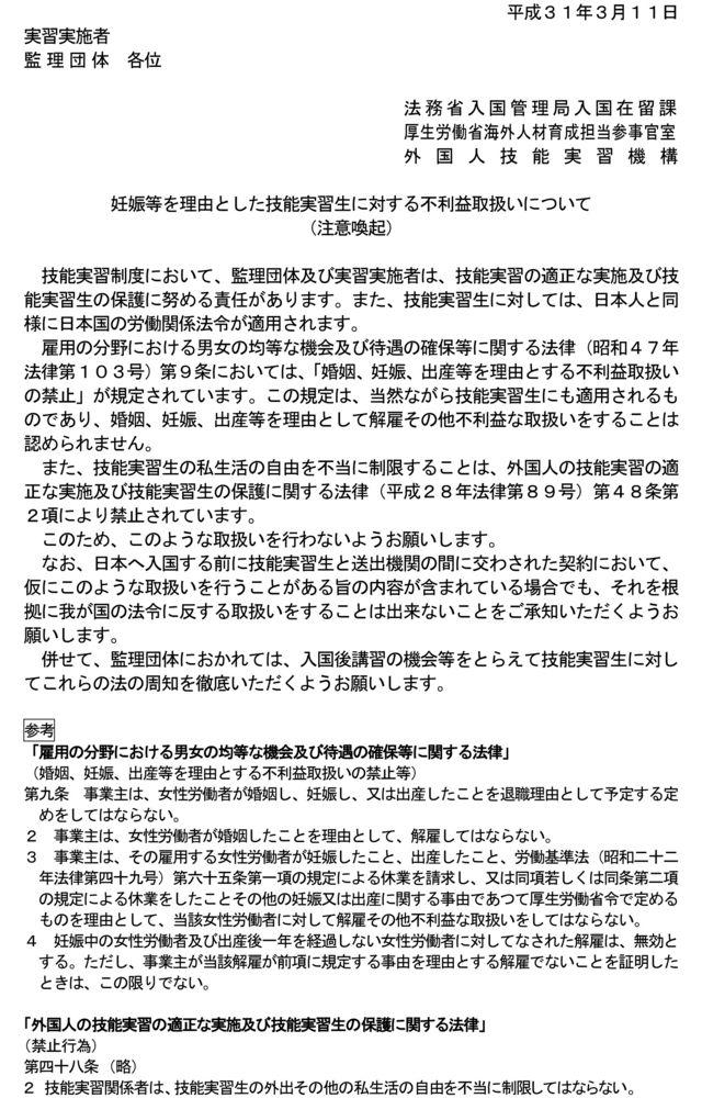 Cảnh báo của Bộ Lao động Nhật về việc xử lý bất lợi đối với thực tập sinh kỹ năng vì những lý do như thai sản