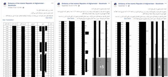 کنسولگری افغانستان در استهکلم