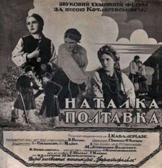 """Афіша фільму-опери """"Наталка Полтавка"""", 1936 рік"""