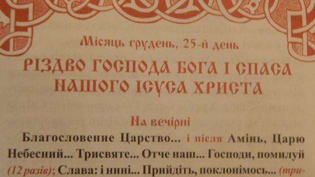Священник показує церковні книги двох патріархатів, які здавна опонують один одному. В обох написана одна дата