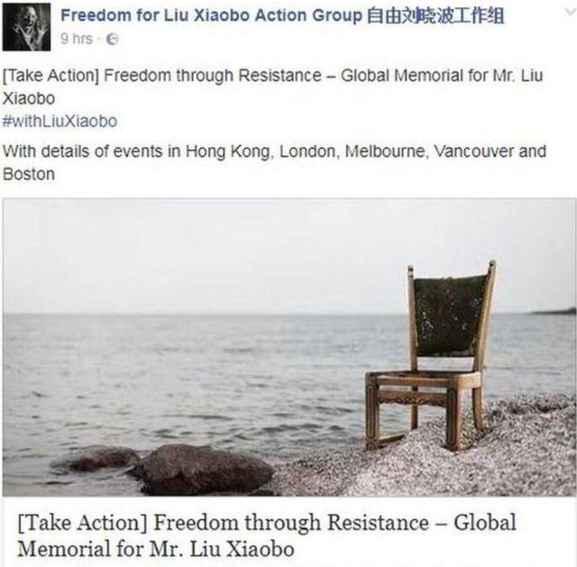 """""""自由刘晓波工作组""""在Facebook上鼓励民众纪念刘晓波。"""
