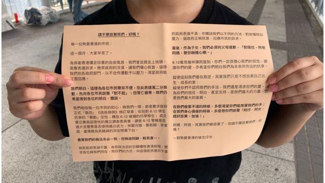 陈同学担心不合作运动影响市民对示威者的观感,自发在街头派传单。